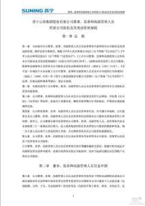 苏宁云商:董事丶监事和高..
