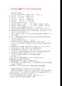 广西贵港市2007年中考语文..