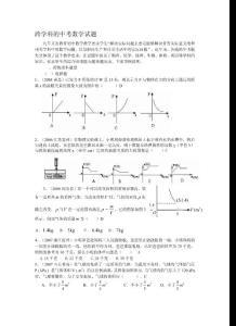 跨学科的中考数学试题