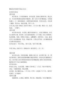 糖尿病常用食疗食物01331[优质文档]