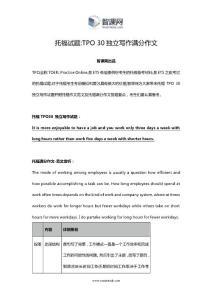 托福試題:TPO 30【精選】獨立寫作滿分作文