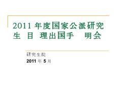 2008年度国家公派研究生项目办理出国手续培训会
