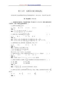 高考数学复数综合复习题