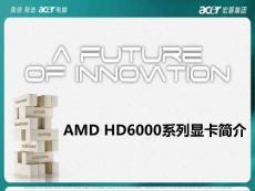 amd hd6000 显卡介绍