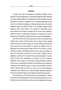 云南省国家税务局纳税服务信息管理系统对策与实现