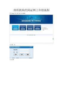 组织机构代码证网上年检流程