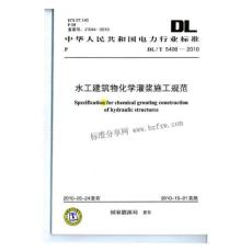 DLT 5406-2010 水工建筑物化学灌浆施工规范