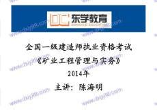 2014矿业工程管理与实务
