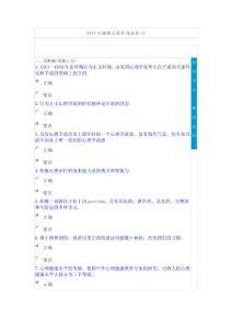 2015年绵阳公需科目试卷LY