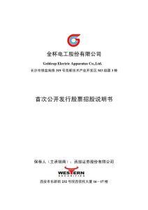 金杯电工:首次公开发行股票招股说明书(2010-12-21)