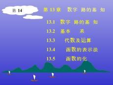 电子技术第13讲(数字电路基础)