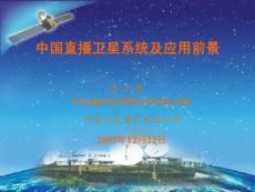 中国直播卫星系统及应用前景
