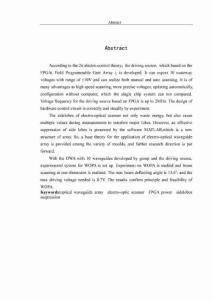 光波导阵列电光扫描器理论和实验研析