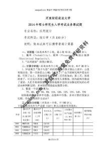 2014年河南财经政法大学应..