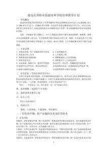 延边民俗职业技能培训学校培训教学计划88088