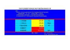天然气压缩因子查询及CNG气瓶壁标准体积计算