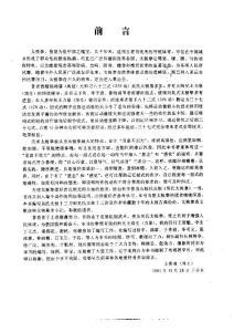 吴氏太极拳—简化三十七式、四杆、太极拳推手术图解.pdf