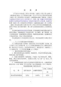 黑龙江2010定额