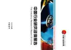 2009-2012年视频监控系统行业市场分析与投资前景预测研究报告