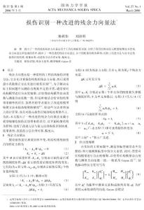 损伤识别一种改进的残余力向量法 AN IMPROVED METHOD FOR STRUCTURAL DAMAGE IDENTIFICATION BASED ON RESIDUAL FORCE VECTOR