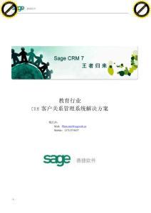 Sage教育行业CRM解决方案