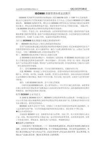 iso9000质量管理体系认证简介