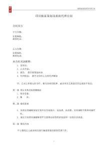 北京中原房地产商业项目全案策划及独家招商销售代理合同