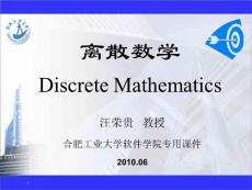离散数学课件-第1章第四节 对偶与范式课件