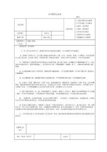 无需申请自动送施工安全教育记录内容7821511