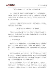 2015年湖南省三支一扶招聘考试面试时间
