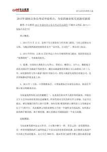 2015年湖南公务员考试申论热点:寺庙的商业化究竟孰对孰错
