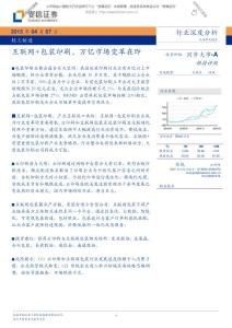 深度报告-轻工制造行业:互联网+包装印刷 万亿市场变革在即