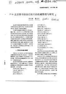 北京图书馆金石拓片的收藏整理与研究.pdf