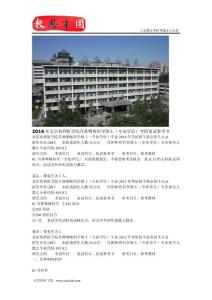 2016年北京协和医学院耳鼻咽喉科学硕士(专业学位)考研复试参考书