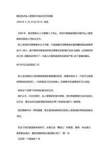 [整理版]揭密英式私人管家的中国式生计