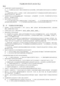 学前教育科学研究00389笔记