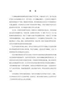 郑州市城市发展规划(2007-2020)环境影响报告书