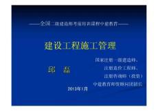 中建教育 2013年二级建造师 管理资料 邱磊