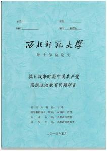 抗日战争时期中国共产党思想政治教育问题研究