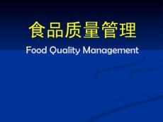 食品质量管理