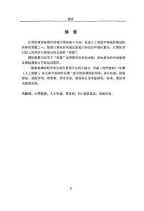 【硕士论文】中国象棋博弈·局面评估研究