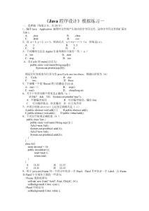 Java程序设计13套模拟试题(含参考答案附期末复习要点)
