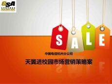 杭州电信天翼进校园活动市场营销策划策略提案