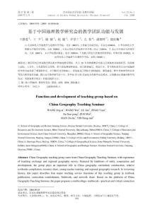 基于中国地理教学研究会的..