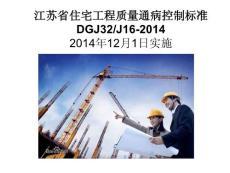 2014住宅工程质量通病控制标准土建