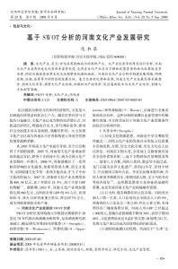 基于SWOT分析的河南文化产业发展研究