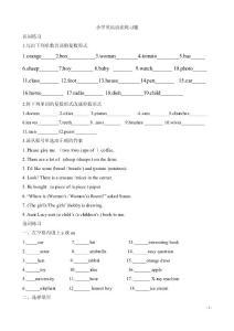 小学英语语法专项练习题