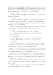 2012年苏州市相城区公开招..