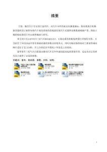 气压(凸轮)鼓式制动器设计(含全套CAD图纸)