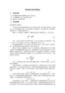 稀溶液法测定偶极矩实验报告(华南师范大学物化实验)